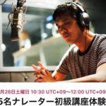 6月26日(土)【限定5名】ナレーター初級講座体験会